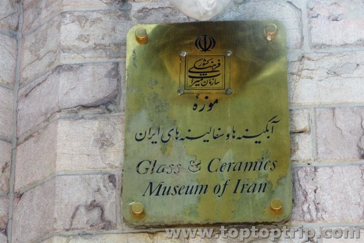 Glassware and Ceramic Museum of Iran